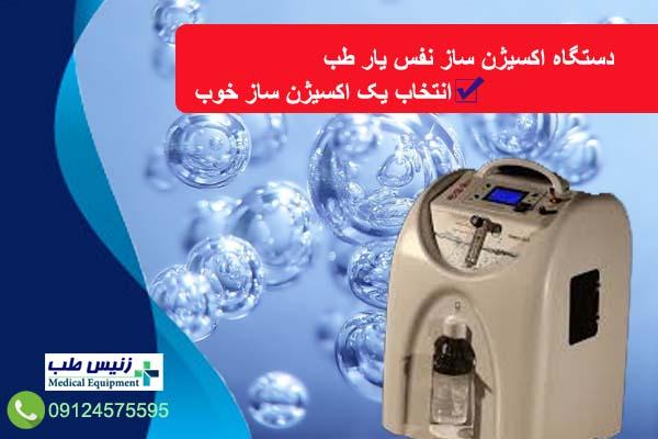 دستگاه اکسیژن ساز ایرانی نفس یار طب