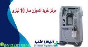 دستگاه اکسیژن ساز 10 لیتری