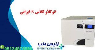 اتوکلاو کلاس B ایرانی
