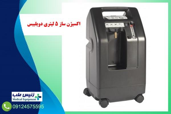 دستگاه اکسیژن ساز دویلبیس