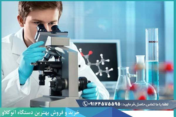 اتوکلاو در آزمایشگاه
