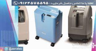فروش دستگاه اکسیژن ساز آمریکایی