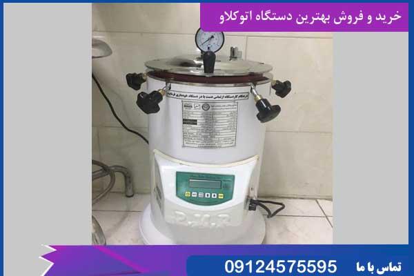 تولید اتوکلاو ایرانی