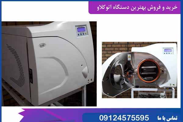 خرید اتوکلاو دندانپزشکی ایرانی