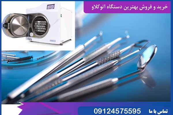 دستگاه اتوکلاو دندانپزشکی