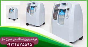 تولید کننده دستگاه اکسیژن ساز برای بیماران ریوی