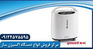 قیمت خرید مستقیم اکسیژن ساز یوول
