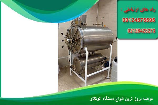 صادرات اتوکلاو ایرانی