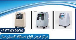 نمایندگی فروش دستگاه اکسیژن ساز ریه