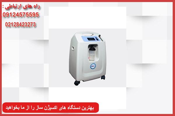 اکسیژن ساز بیماران