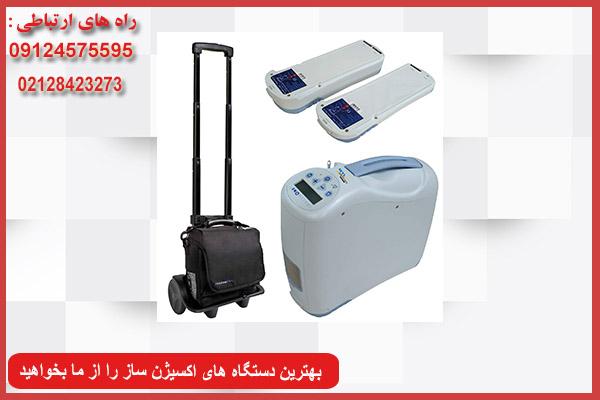 قیمت دستگاه اکسیژن ساز شارژی